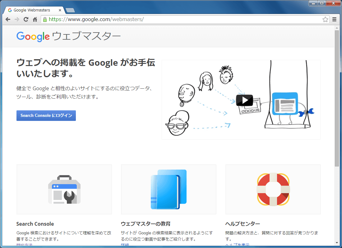 Google Search Console ログイン画面